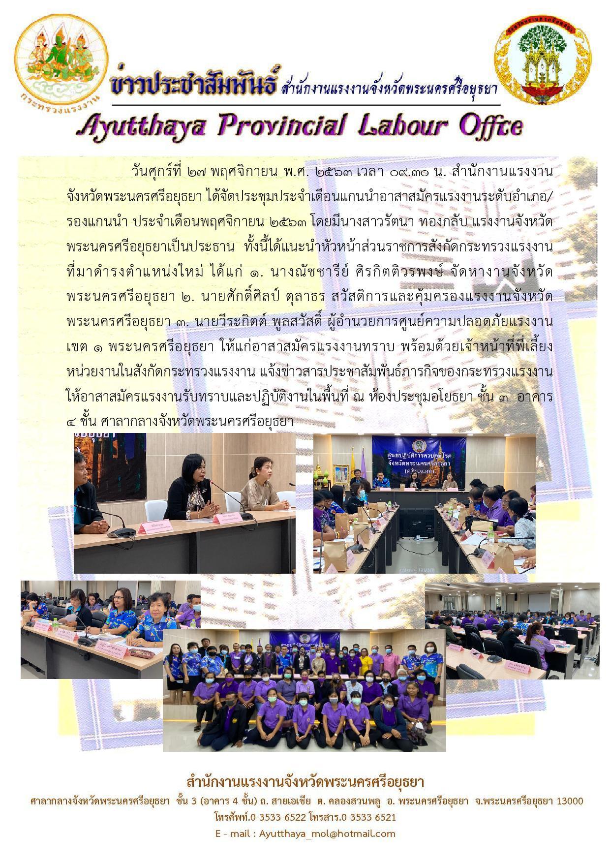 สำนักงานแรงงานจังหวัดพระนครศรีอยุธยา จัดประชุมประจำเดือนแกนนำอาสาสมัครแรงงานระดับอำเภอ/รองแกนนำ ประจำเดือนพฤศจิกายน 2563