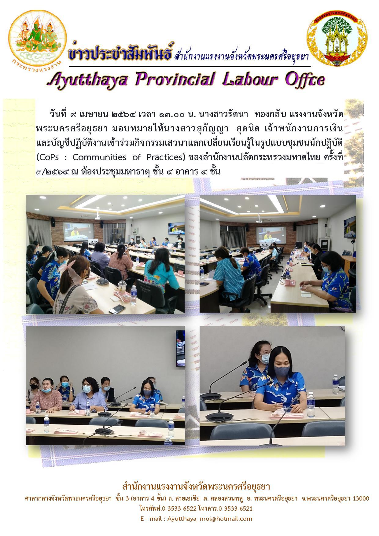 สำนักงานแรงงานจังหวัดพระนครศรีอยุธยา ร่วมกิจกรรมเสวนาแลกเปลี่ยนเรียนรู้ในรูปแบบชุมชนนักปฏิบัติ (CoPs : Communities of Practices) ของสำนักงานปลัดกระทรวงมหาดไทย ครั้งที่3/2564